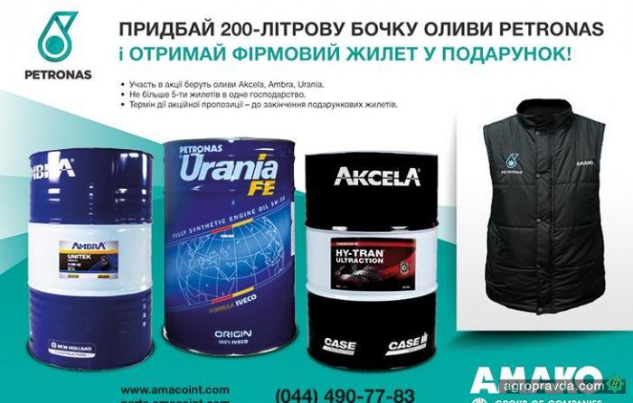 Получи подарок за бочку масла Akcela, Ambra или Urania от PETRONAS!
