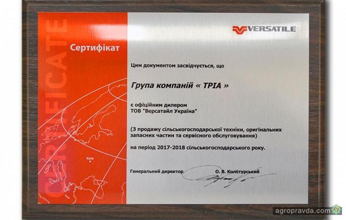 В Україні з'явився новий дилер VERSATILE