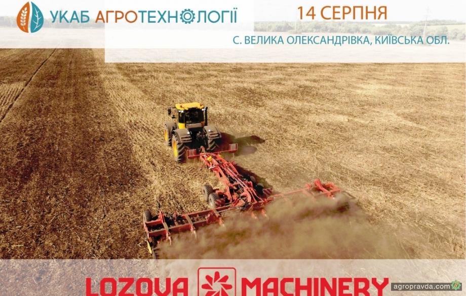LOZOVA MACHINERY представит технику в рамках Дня Поля УКАБ