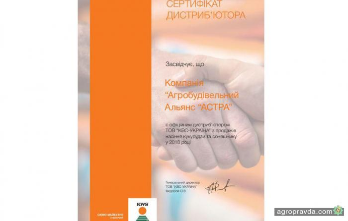 В Украине появился новый официальный дистрибьютор KWS