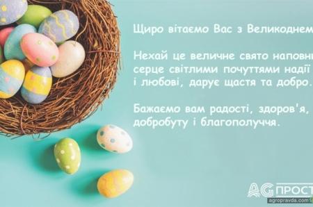 З Великоднєм!