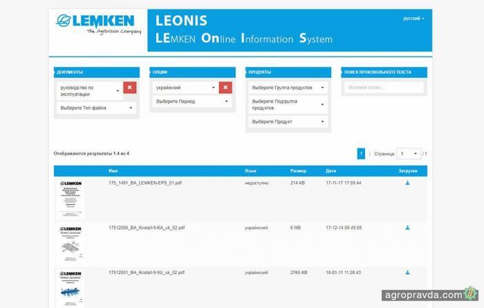 Lemken запустил информационный портал для дилеров и клиентов