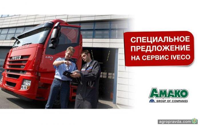 Стартовали спецпредложения на сервис автомобилей IVECO