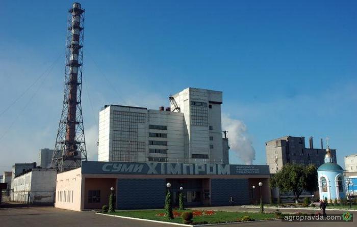 «Сумыхимпром» продадут с молотка