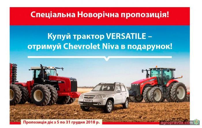 Каждому покупателю трактора VERSATILE — Chevrolet Niva в подарок!