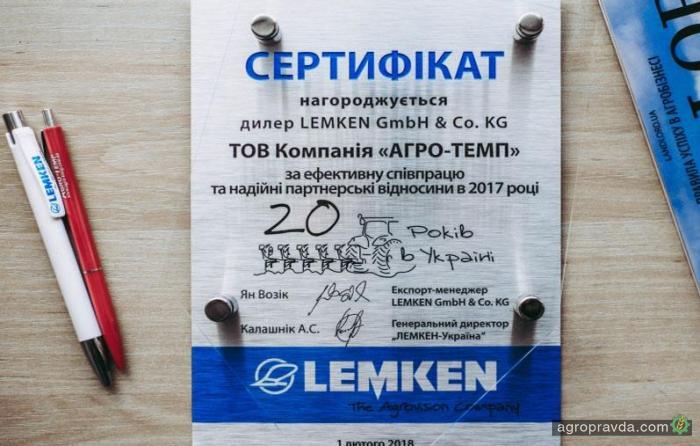Lemken отметил «Агро-Темп» за эффективное сотрудничество