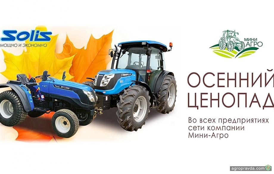Объявлены скидки на весь модельный ряд тракторов Solis