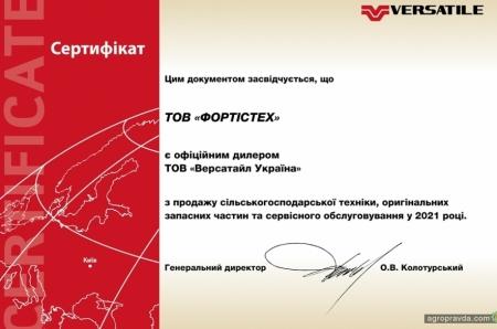 В Украине начал работу новый дилер по продаже техники VERSATILE