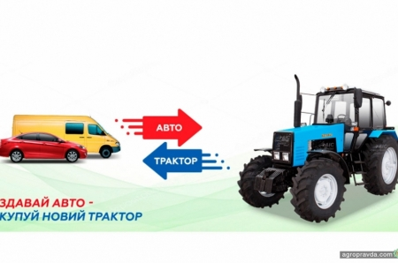 АИС предлагает тракторы BELARUS в лизинг по ставке от 0,01% годовых в грн