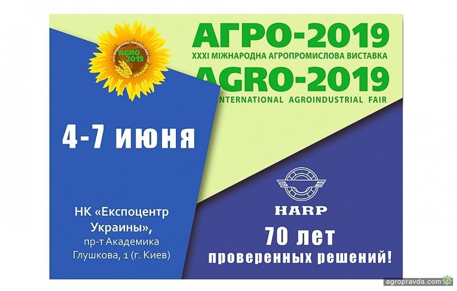 HARP представит на АГРО-2019 решения для безотказной работы