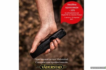 На оригінальні деталі Väderstad діють акційні знижки