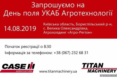 Под Киевом пройдет демопоказ трактора и глубокорыхлителяCASE IH