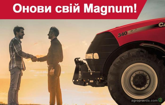 Невероятное предложение на тракторы Magnum!
