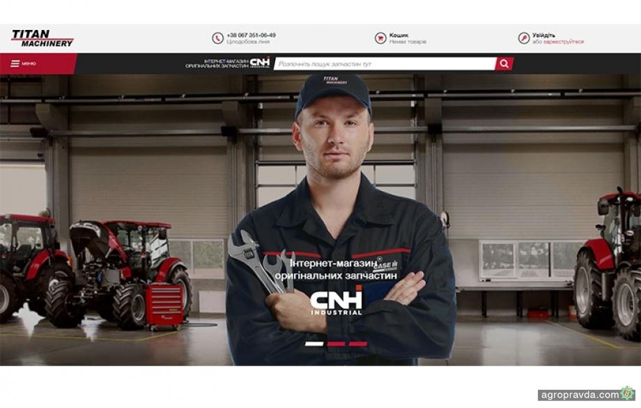 В Украине открылся интернет-магазин оригинальных запасных частей CNH