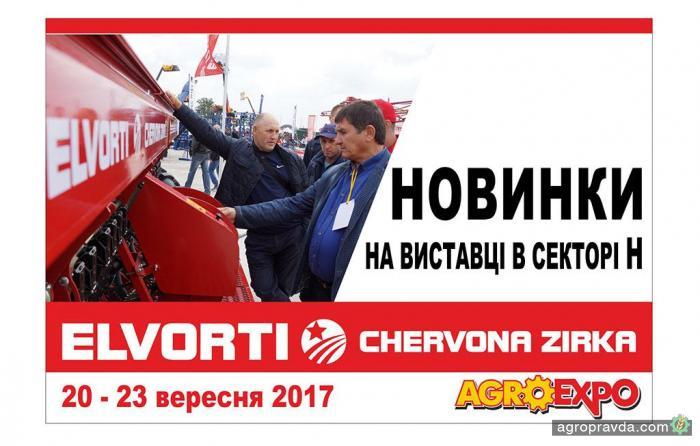 «Эльворти» приглашает посетить экспозицию на AGROEXPO 2017