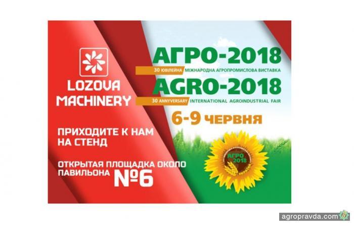 «ЛОЗОВСКИЕ МАШИНЫ» представят масштабную экспозицию на выставке АГРО-2018