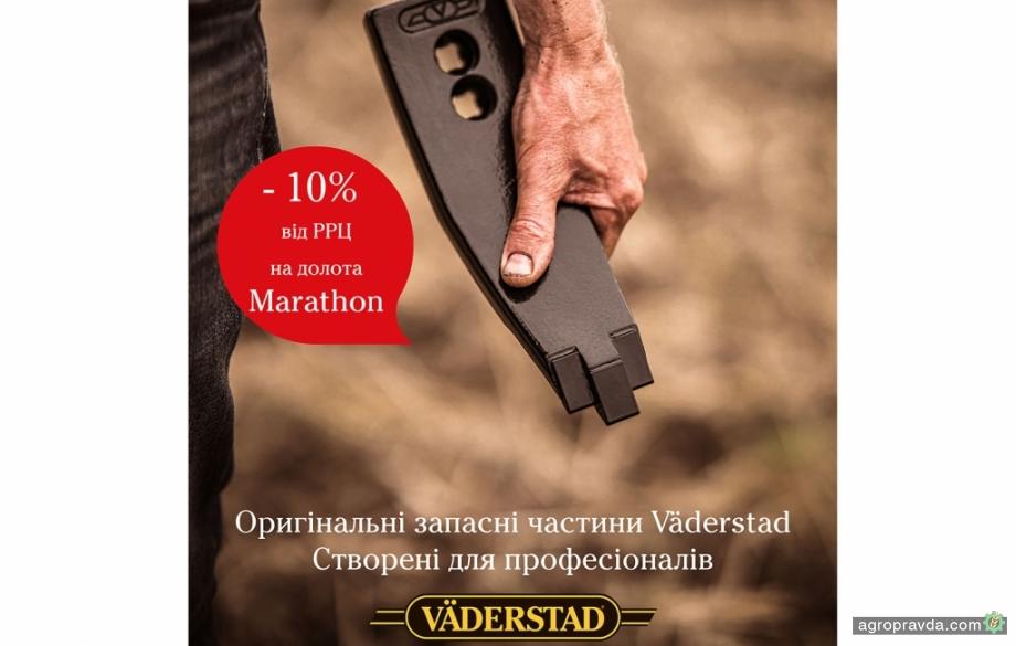 У Väderstad спеціальні пропозиції на долота Marathon