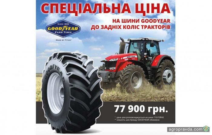 Стартовали специальные цены на шины GOODYEAR для трактора