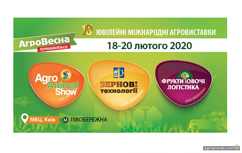 «АгроВесна 2020» відкриває новий сільськогосподарський сезон України!