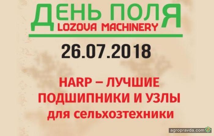 ХАРП на IV Международном Дне Поля LOZOVA MACHINERY