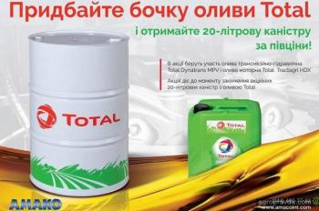 Акционное предложение на масла Total: 20-литровая канистра всего за полцены