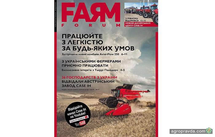 Вышел новый номер журнала «Case IH Фарм Форум»