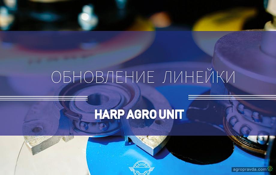 HARP обновил линейку ступичных узлов для агротехники