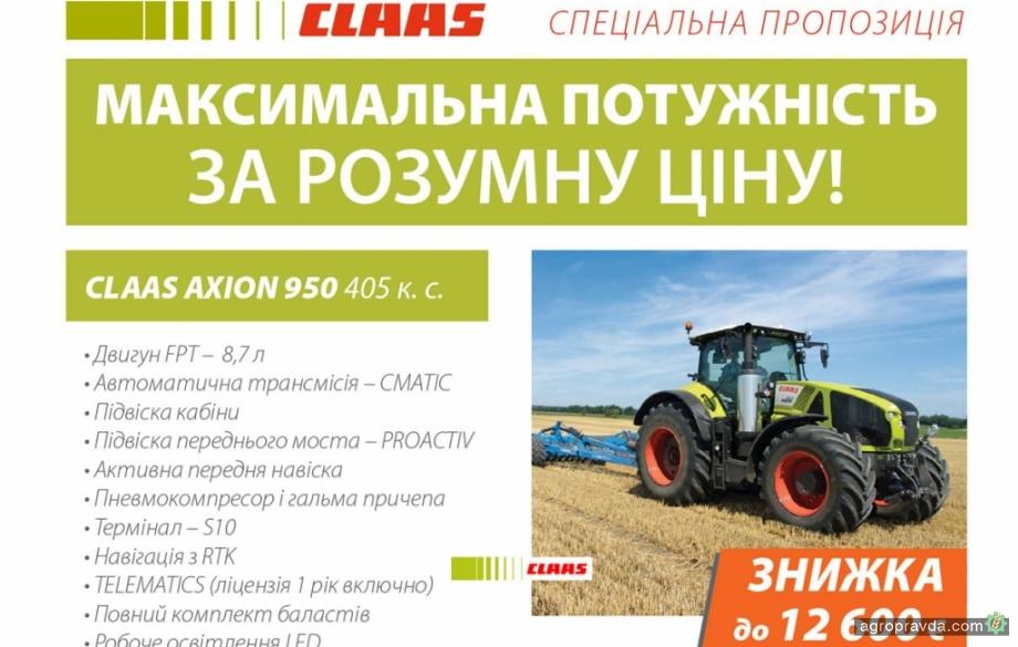 На мощные тракторы Claas действует выгодное ценовое предложение