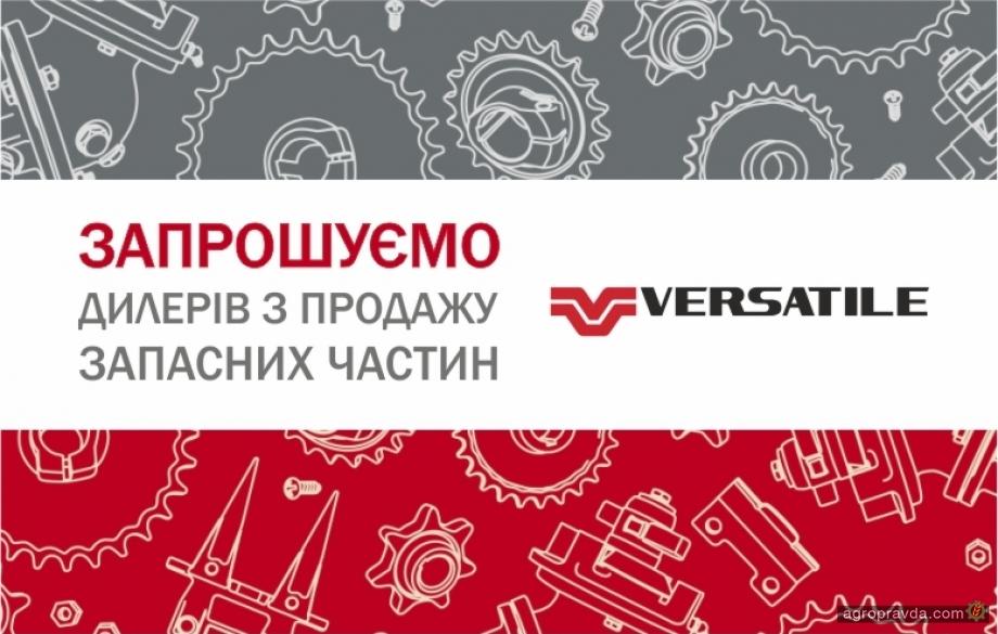 «Версатайл Украина» приглашает дилеров по продаже запчастей