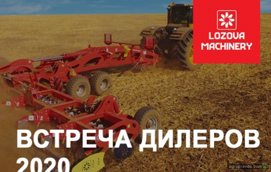 Lozova Machinery проведет ежегодный съезд дилеров в новом формате