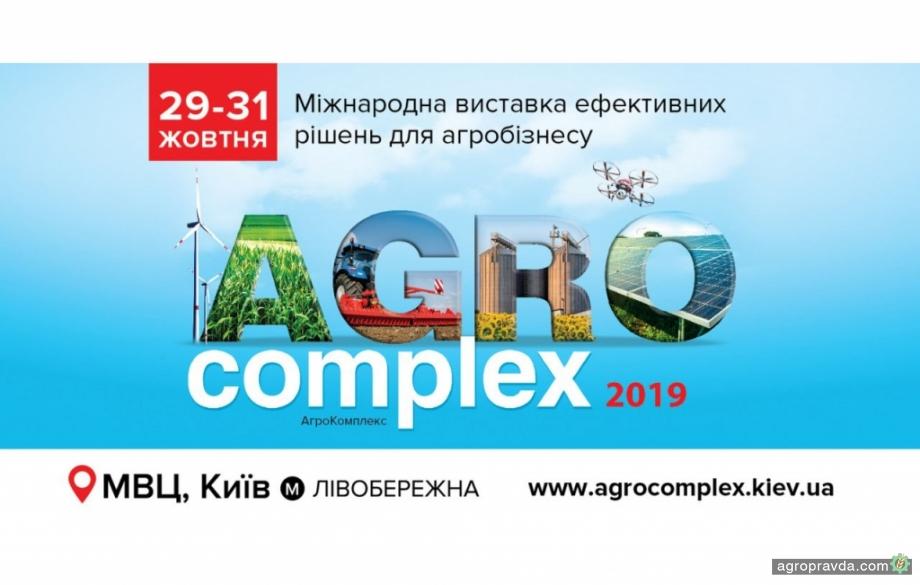 Приглашаем на AgroComplex 2019: подведем итоги агросезона вместе!
