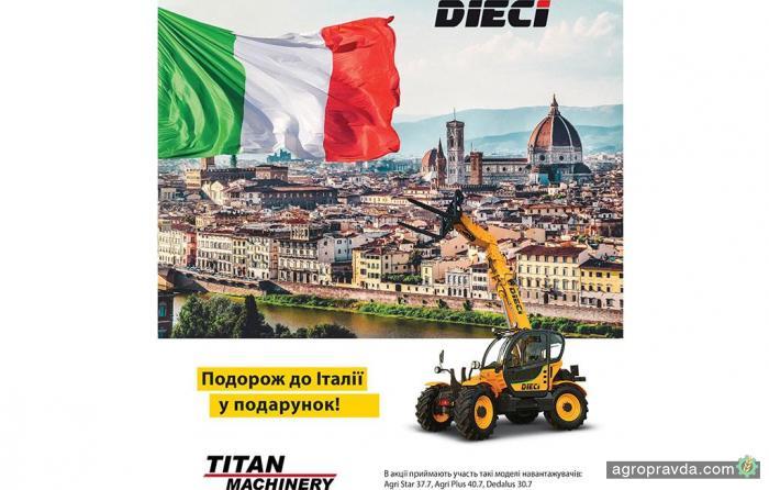 При покупке телескопического погрузчика DIECI – поездка в Италию в подарок