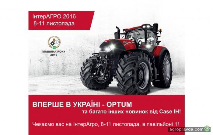 Case IH представит в Киеве «Машину года»