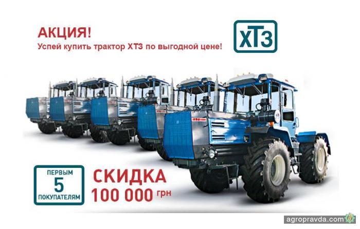 Тракторы ХТЗ можно купить со скидкой 100 тыс. грн.