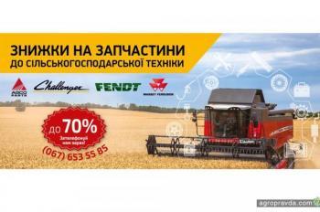 Какие спецпредложения действуют на технику для аграриев