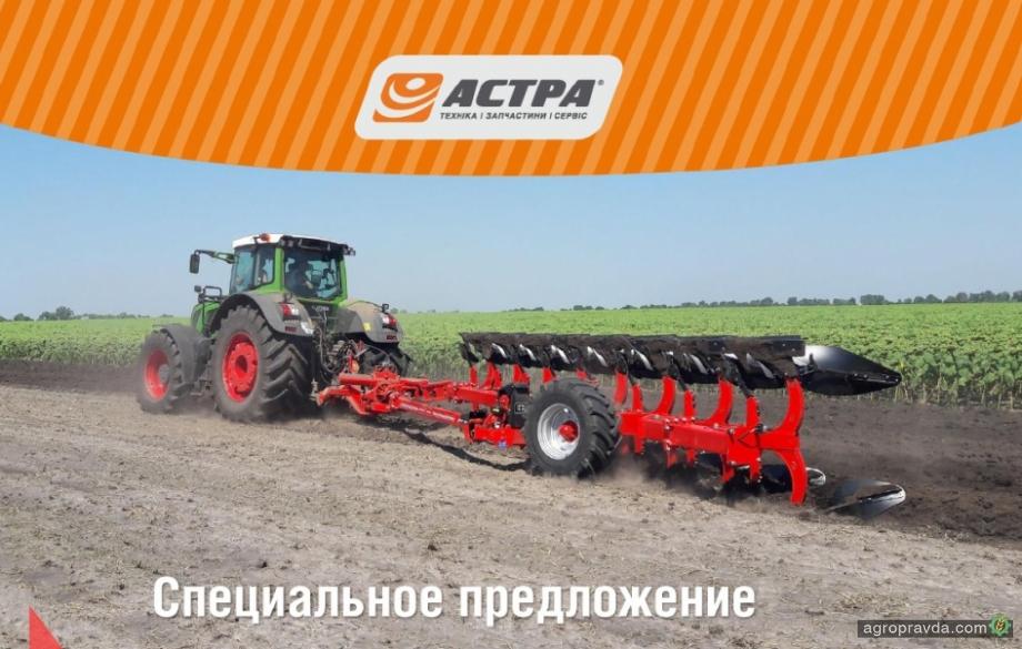 В АСА «Астра» стартовало спецпредложение на покупку почвообрабатывающей техники