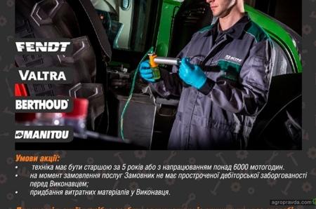 В АСА «Астра» скидки на техобслуживание техники до 18%