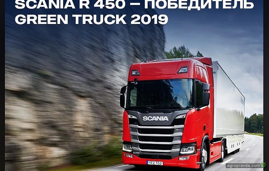 Тягач Scania R450 назвали лучшим за расход топлива