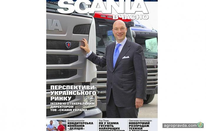 Вышел новый номер журнала «Scania.Вчасно»