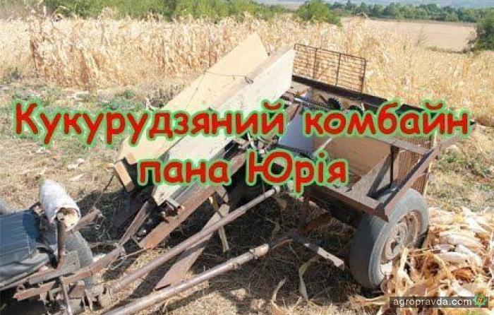Самодельный кукурузоуборочный комбайн пана Юрия. Видео