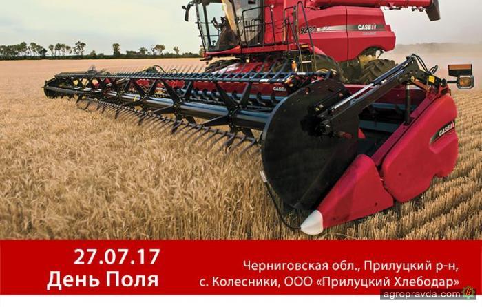 В Черниговской области продемонстрируют комбайн CASE IH 9230