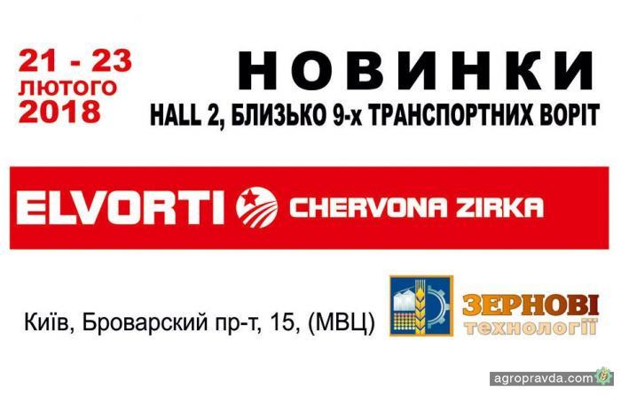 «Эльворти» представит новинки на выставке в Киеве