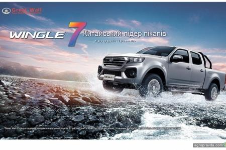 На Agro Auto Show 2019 состоится презентация нового пикапа Great Wall Wingle 7