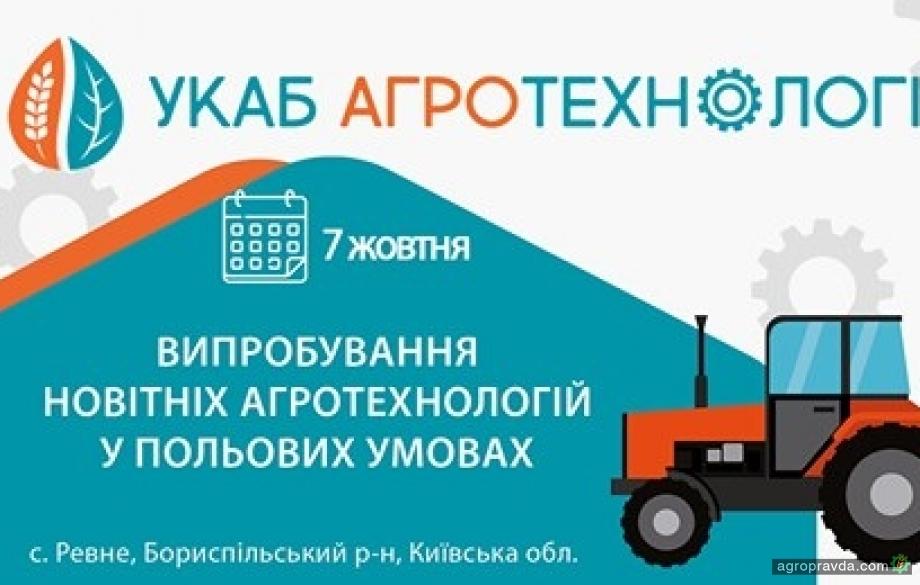 Claas на «УКАБ Агротехнологии» представит комбайн нового поколения