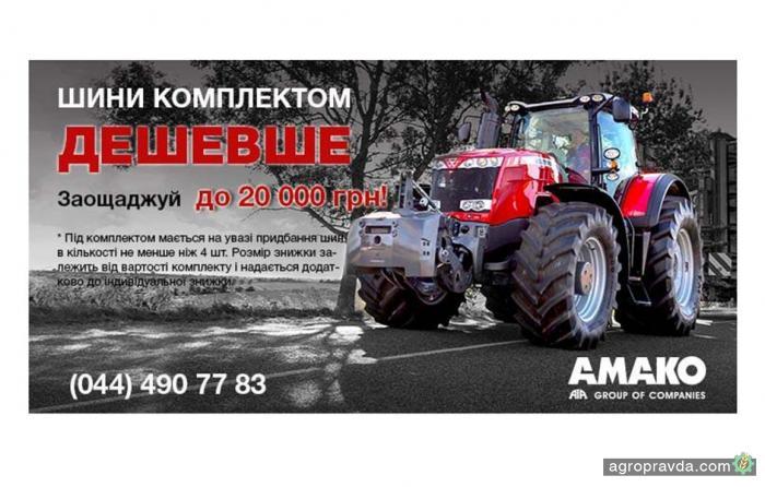 Заказывай комплект шин на самоходную технику и экономь до 20 000 грн!