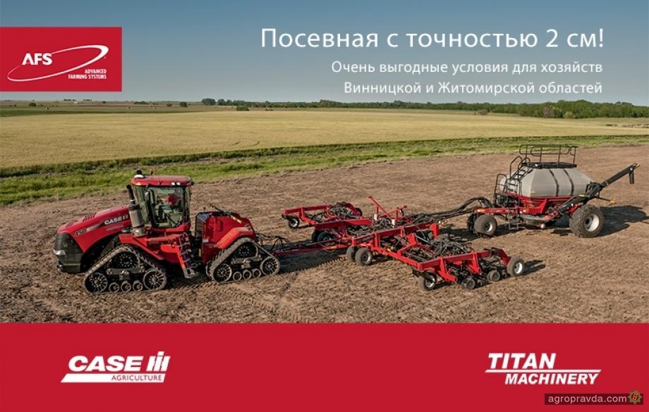 Titan Machinery ищет партнеров для размещения RTK-станций