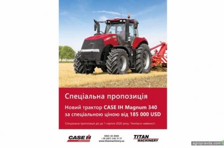 Действует акция на тракторы CASE IH Magnum