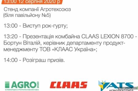 В Украине дебютирует новое поколение комбайнов CLAAS LEXION