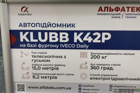 В Украине представили новинки коммунальной техники для городов и сел
