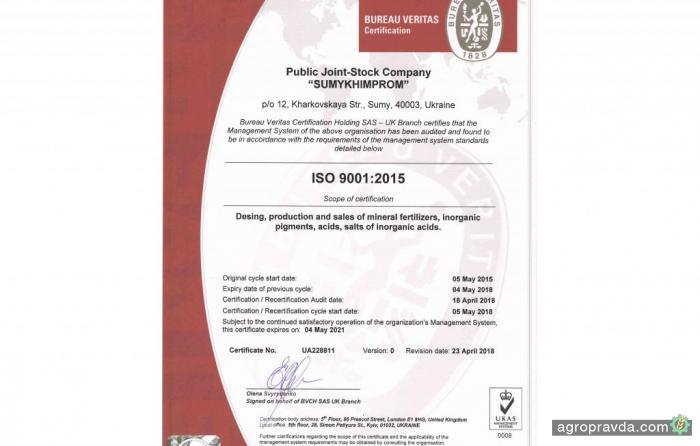«Сумыхимпром» подтвердили сертификат качества ISO 9001